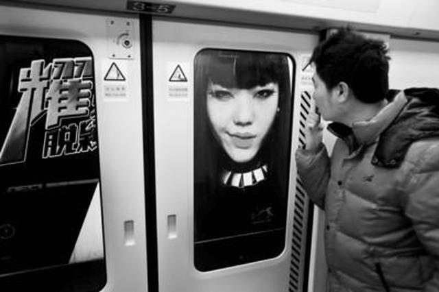 地铁广告吓哭孩子市民质疑 工商部门:要求立即整改