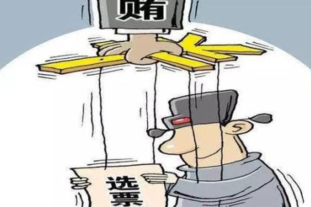 榆林一男子暴力破坏选举 被判处一年六个月有期徒刑