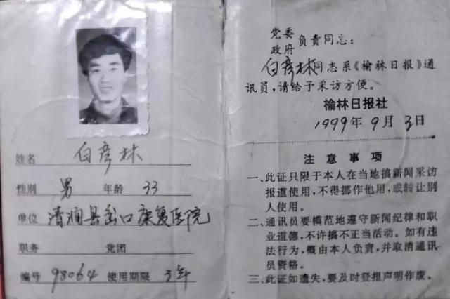 陕西一镇干部被查:自称记者,女儿曾是最年轻女村官