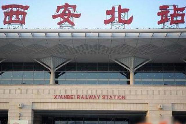 西安北站优化一系列客运服务措施 多点取票多口进站