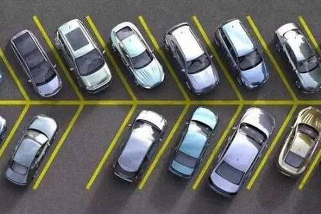 西安停车收费服务邀你来监督 确保停车安全有序