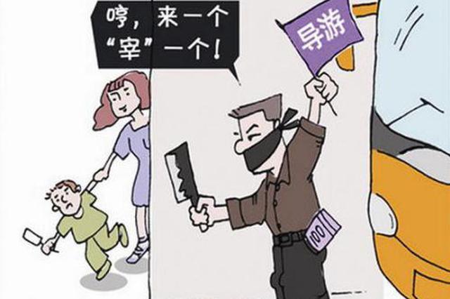 """西安查处清零违规""""一日游"""" 严厉打击变相强迫消费"""