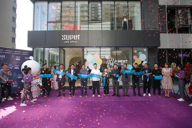 西安首家SUPIN+乐活生活馆正式开业