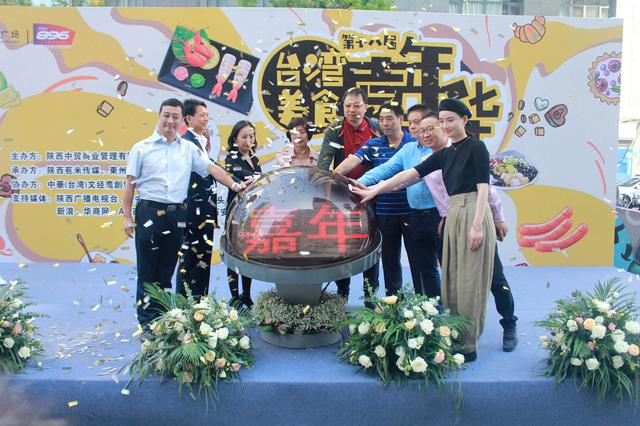 台湾美食嘉年华盛大开幕!
