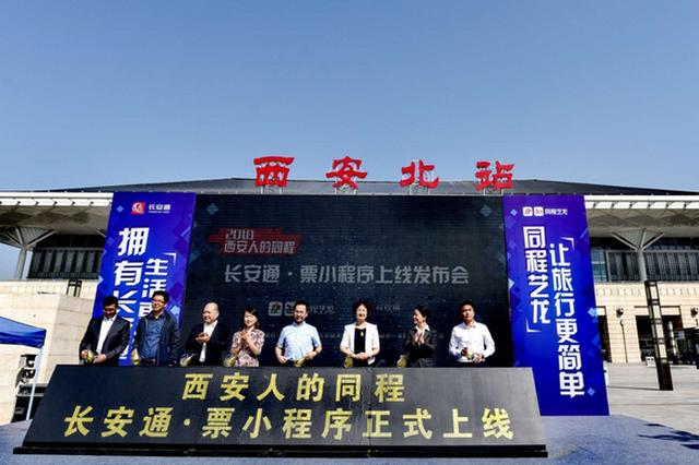 长安通与同程艺龙合作:打造大交通一站式服务平台