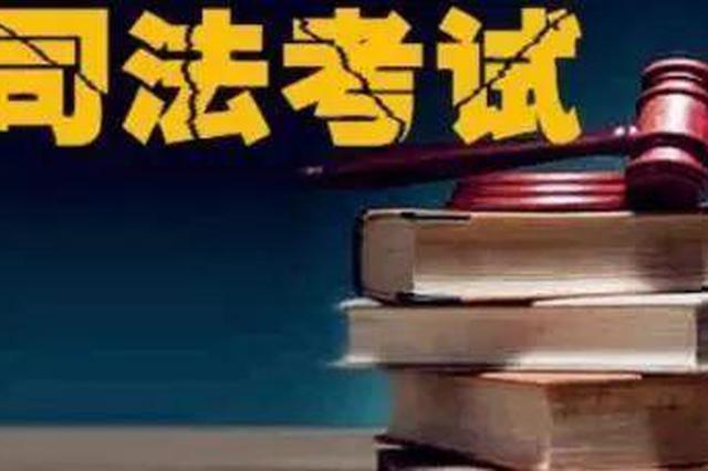 西安万余考生参加国家法律资格考试 共有四大变化