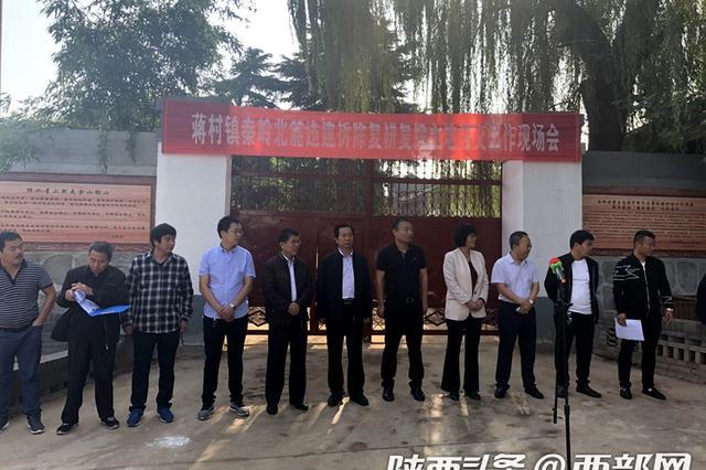 西安鄠邑区举行土地移交大会 甘峪口违建整村清零