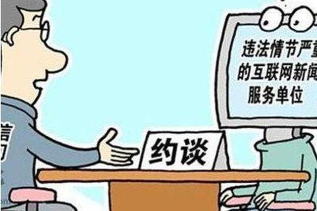 集中整治舆论环境 略阳县约谈7家自媒体负责人