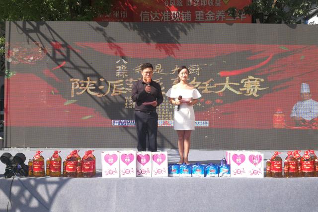陕派菜系烹饪大赛渭南开赛 后续比赛于国庆期间举办