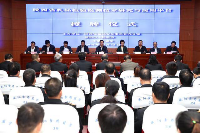陕西省市共建乳品重点实验室 助力奶山羊产业发展
