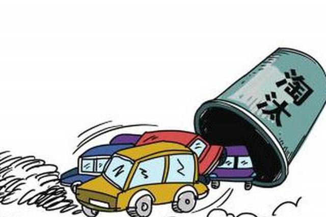 陕西加快淘汰高排放老旧机动车 今年内淘汰3.9万辆