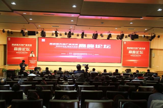 西咸新文创产业发展高峰论坛举行 释放城市新活力