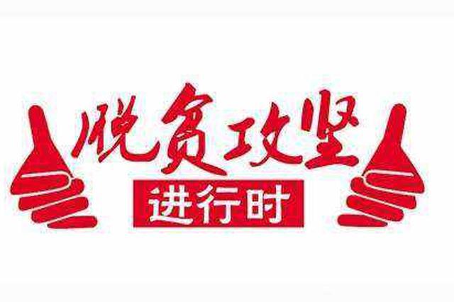 陕西8102家社会组织参与脱贫攻坚 帮扶群众46万余户