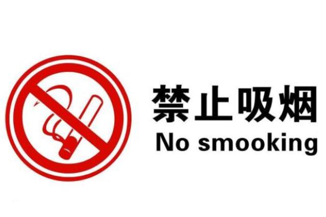 西安制定禁止吸烟标识 包括罚款数举报电话等内容