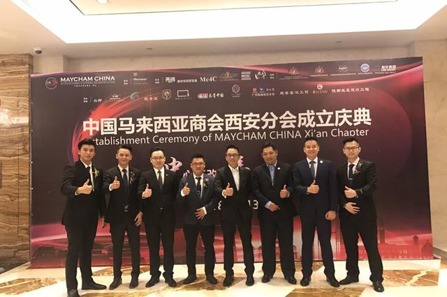 中国马来西亚商会西安分会成立庆典圆满召开