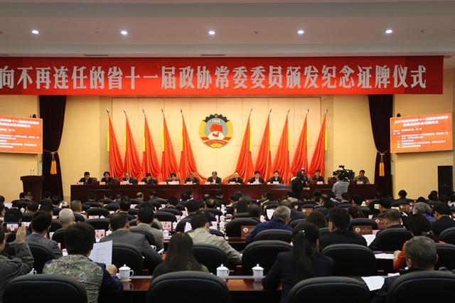 省政协向460名不再连任省政协常委和委员颁纪念证牌