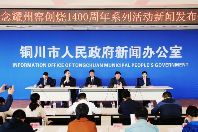 铜川市将举办纪念耀州窑创烧1400周年系列活动