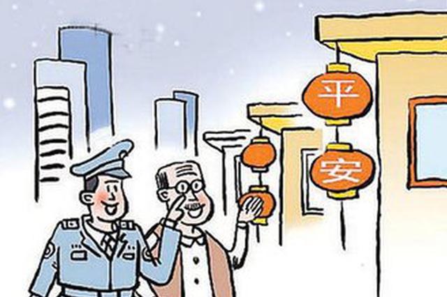 陕西省通过02912340访问专线 对公众安全感进行调查