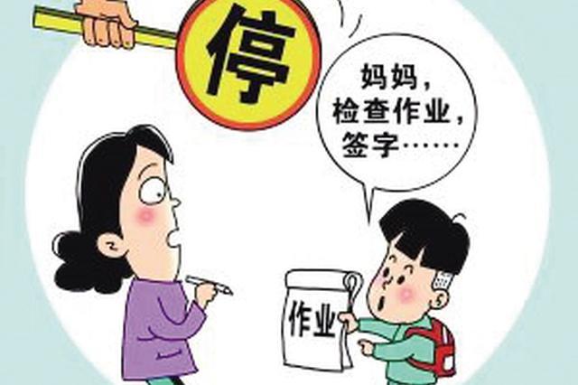 陕西等7省叫停家长批改作业 网友点赞称要给家长减负