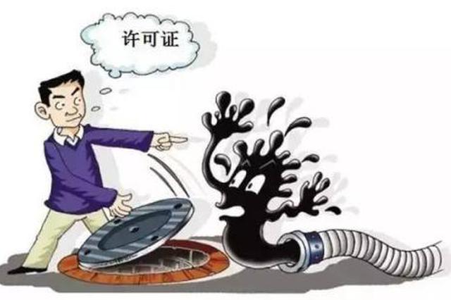 陕西明年将实施持证排污 无证排污将依法严肃查处