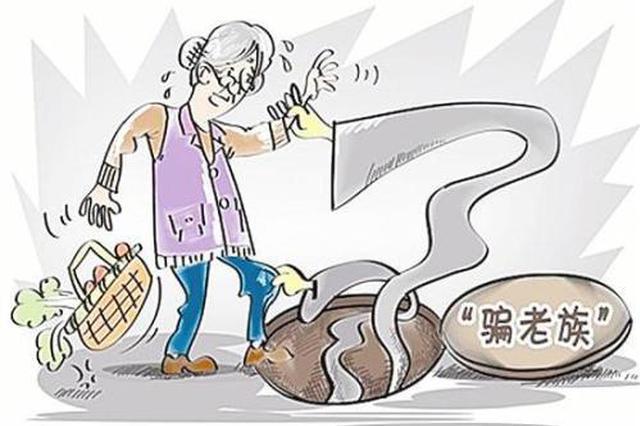 """重阳节将至 陕消协提醒老年人谨防""""坑老""""之骗"""