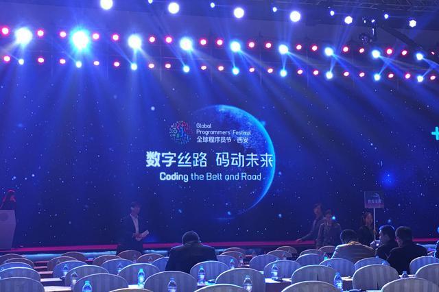 每年10月24日西安将举办全球程序员节 聚焦创新人才