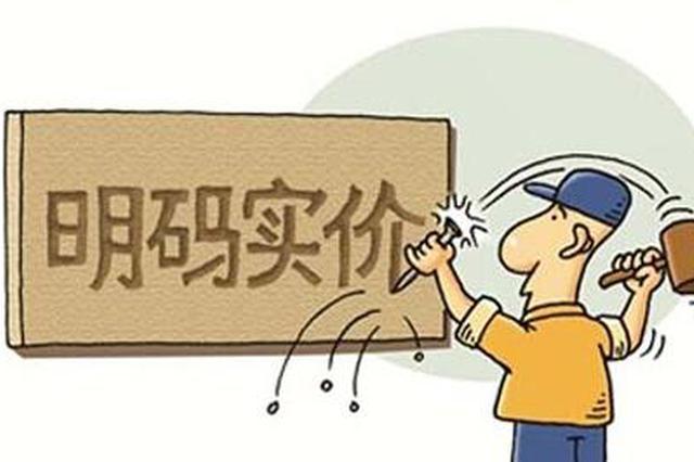 西安市物价局要求做好价格工作 违反价格规定将严处