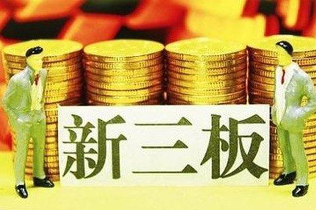 陕西新三板挂牌企业达157户 数量列西部第二
