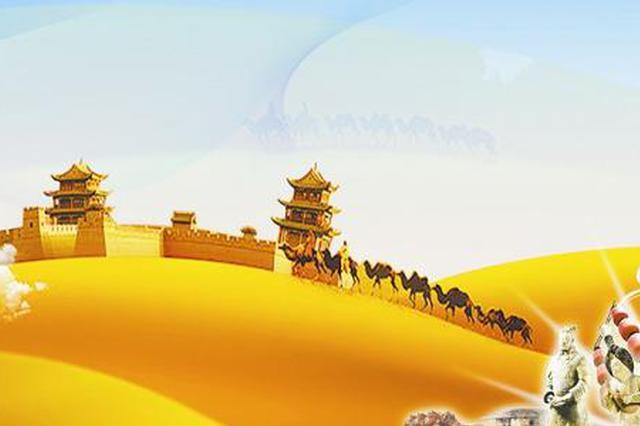 """西安出台一系列政策和计划 加快建设""""立体丝绸之路"""""""