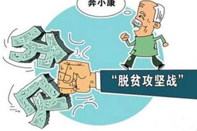 陕西贫困人口6年减少591.73万人 对口帮扶实现全覆盖