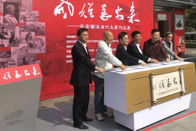 """""""风从长安来"""":陕西三代画家在沪呈现黄土情"""
