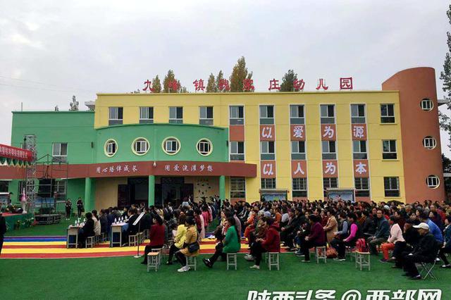 开园啦!西安周至魏家庄村有了公办幼儿园