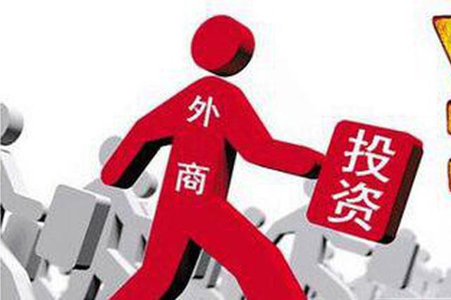 陕20条措施促进外商投资 将打造西部特色国际合作园区