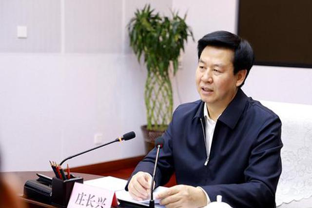 庄长兴任陕西省委常委、省委政法委书记