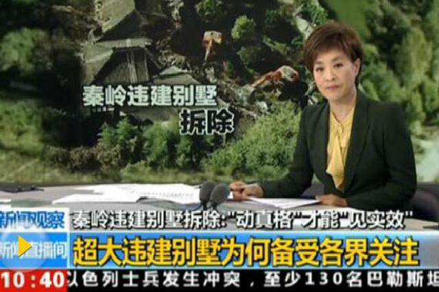 秦岭超大违建别墅:滥用的权力才是最大的违建