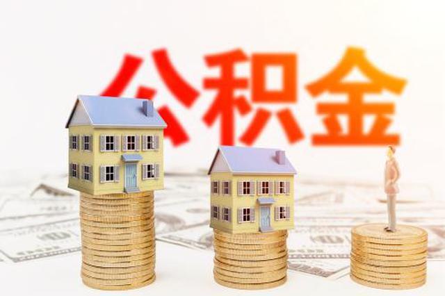 西安:公積金貸款到期日延長至退休后5年