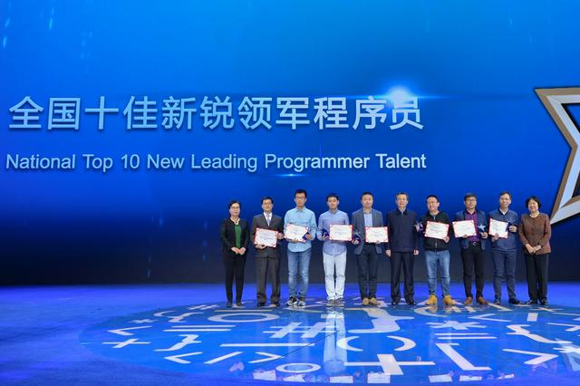 第二届全球程序员节西安开幕 全国十佳优秀程序员揭晓