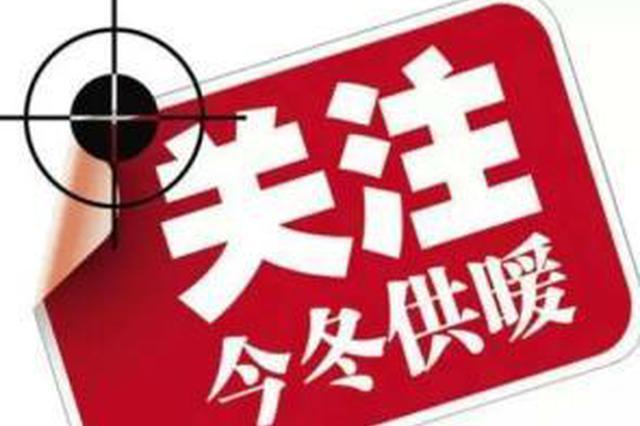 """西安部分小区开始收暖气费 """"18+℃""""成供暖""""卖点"""""""