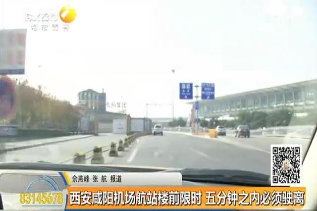 西安咸阳机场航站楼前限时 五分钟之内必须驶离