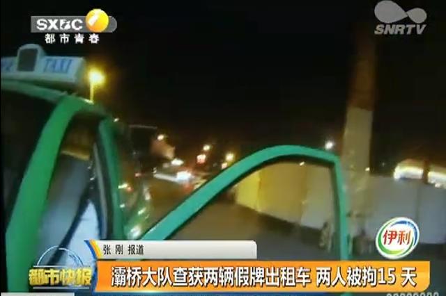 灞桥大队查获两辆假牌出租车 两人被拘15 天