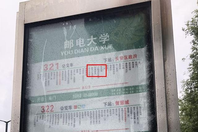 西安321改线一年多站牌还没换 公司:下次改线换