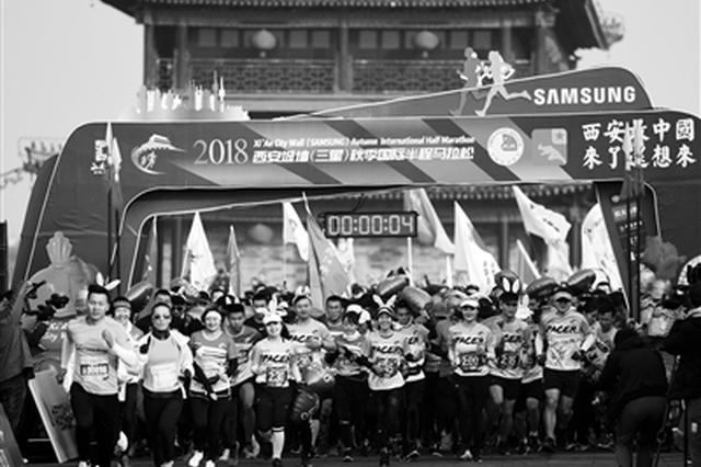 西安城墙秋季国际半程马拉松昨日举行