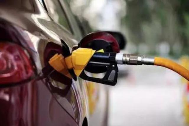 本周五92号汽油每升或降0.26元 一箱汽油少掏13元