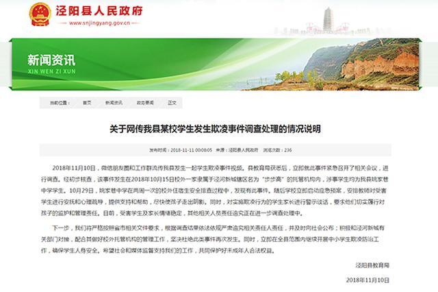 陕西泾阳一托管机构现学生欺凌 教育局:正调查处理