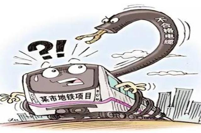 西安地铁原项目经理获刑 奥凯电缆曾向其行贿