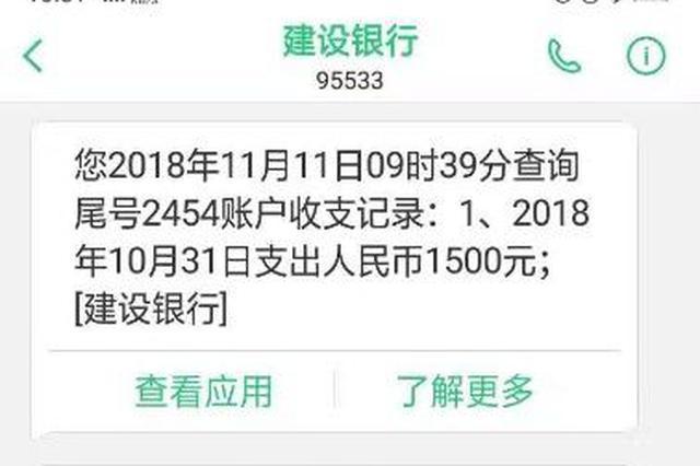 注销号码未解绑支付宝 男子信息被盗用损失2万多元