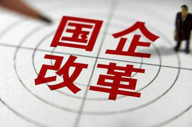 陕部署国企国资三年改革任务 企业将不再承担这些费用