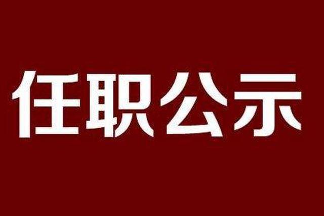 陕公布一批人事任命 涉及多家新机构多名厅局级干部