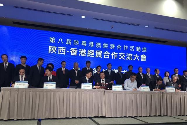 陕西—香港经贸合作交流大会现场签约82.11亿美元