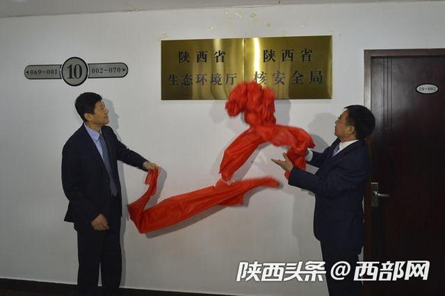 陕西省生态环境厅正式挂牌成立